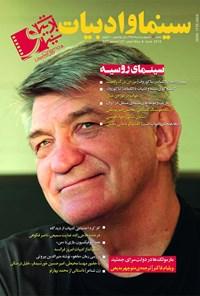 مجله سینما و ادبیات ـ شماره ۵۲ـ اردیبهشت و خرداد ۹۵