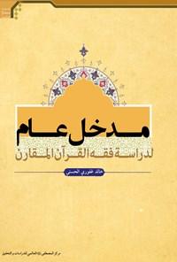 مدخل عام لدارسه فقه القرآن المقارن