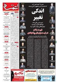 اعتماد - ۱۳۹۶ چهارشنبه ۱۸ مرداد