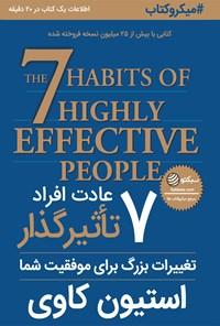 ۷ عادت افراد تاثیر گذار