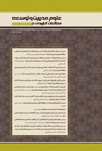 دوماهنامه مطالعات کاربردی در علوم مدیریت و توسعه ـ شماره ۴ ـ  تیر ۹۶