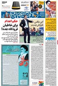 هفت صبح - ۱۲ خرداد ۱۳۹۴-شماره ۱۱۷۶