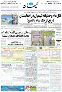 کیهان - پنجشنبه ۱۹ مرداد ۱۳۹۶
