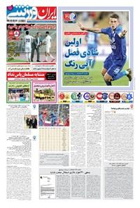 ایران ورزشی - ۱۳۹۶ شنبه ۲۱ مرداد