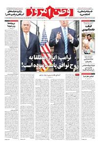 وطن امروز - ۱۳۹۶ يکشنبه ۲۲ مرداد