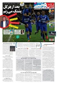 ایران ورزشی - ۱۳۹۶ يکشنبه ۲۲ مرداد