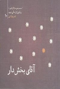 آقای بخشدار: روایتی از زندگی شهید ناصر فولادی