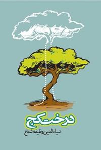 درخت کج
