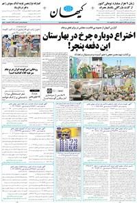 کیهان - دوشنبه ۲۳ مرداد ۱۳۹۶
