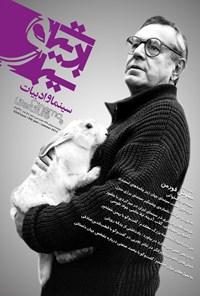 مجله سینما و ادبیات ـ شماره۳۳ ـ تابستان ۹۱