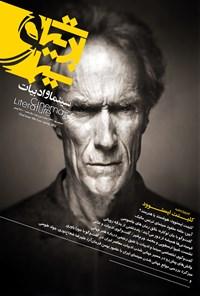 مجله سینما و ادبیات ـ شماره ۳۲ـ بهار ۹۱