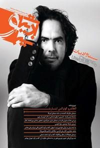 مجله سینما و ادبیات ـ شماره ۳۴ـ پاییز ۹۱