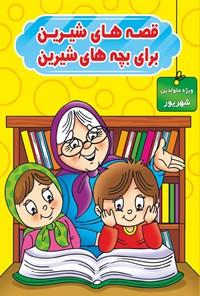 قصههای شیرین برای بچههای شیرین ( ویژه متولدین شهریور)