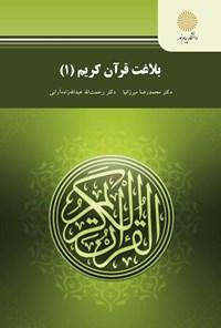 بلاغت قرآن کریم (۱)