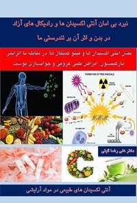 نبرد بی امان آنتیاُکسیدانها و رادیکالهای آزاد در بدن و اثر آن بر تندرستی ما
