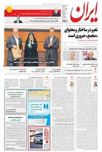 ایران - ۱۳۹۶ سه شنبه ۲۴ مرداد