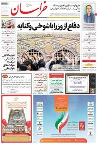 خراسان - ۱۳۹۶ چهارشنبه ۲۵ مرداد