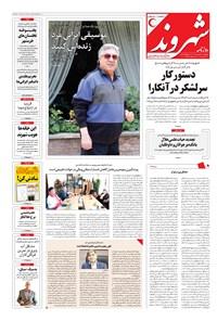 شهروند - ۱۳۹۶ پنج شنبه ۲۶ مرداد