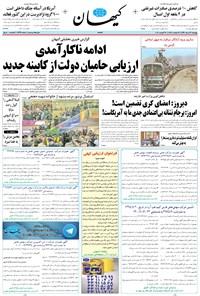 کیهان - پنجشنبه ۲۶ مرداد ۱۳۹۶