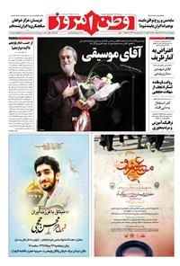 وطن امروز - ۱۳۹۶ پنج شنبه ۲۶ مرداد