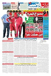 ایران ورزشی - ۱۳۹۴ يکشنبه ۱۷ خرداد