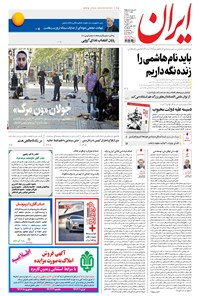ایران - ۱۳۹۶ شنبه ۲۸ مرداد