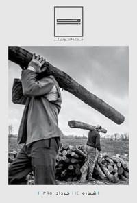 ماهنامه قاب ـ شماره ۱۴ ـ خرداد ۹۵