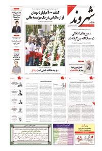 شهروند - ۱۳۹۴ يکشنبه ۱۷ خرداد