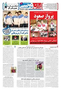 ایران ورزشی - ۱۳۹۶ يکشنبه ۲۹ مرداد