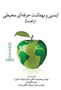 ایمنی و بهداشت حرفهای محیطی (کتاب راهنما)
