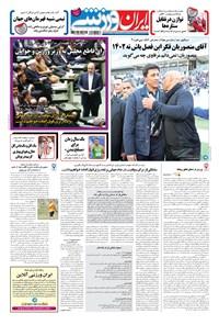 ایران ورزشی - ۱۳۹۶ دوشنبه ۳۰ مرداد
