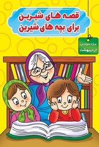 قصههای شیرین برای بچههای شیرین (ویژه متولدین اردیبهشت)
