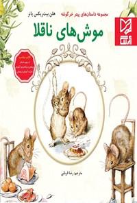 موشهای ناقلا