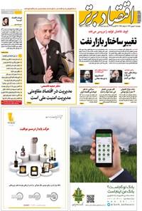 هفته نامه اقتصاد برتر ـ شماره ۲۱۲ ـ ۱ شهریور ۹۶