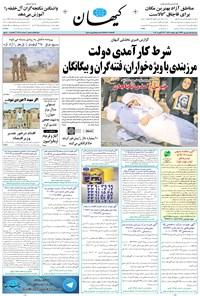 کیهان - چهارشنبه ۰۱ شهريور ۱۳۹۶
