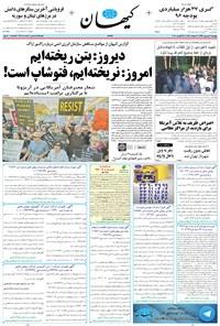 کیهان - پنجشنبه ۰۲ شهريور ۱۳۹۶
