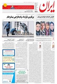 ایران - ۱۳۹۶ شنبه ۴ شهريور