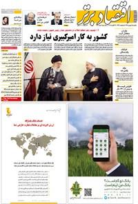 هفته نامه اقتصاد برتر ـ شماره ۲۱۳ ـ ۵ شهریور ۹۶