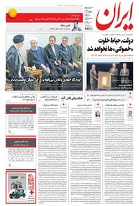 ایران - ۱۳۹۶ يکشنبه ۵ شهريور