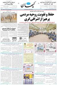 کیهان - يکشنبه ۰۵ شهريور ۱۳۹۶