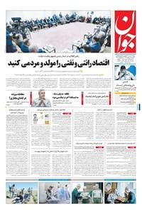 جوان - يکشنبه ۰۵ شهريور ۱۳۹۶
