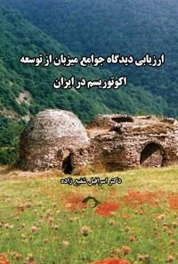 ارزیابی دیدگاه جوامع میزبان از توسعه اکوتوریسم در ایران (سیاستهای گردشگری نوین در هزاره سوم)