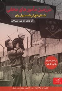 سرزمین مامورهای مخفی؛ داستانهایی از پشت دیوار برلین