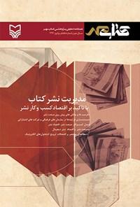 فصلنامه تحلیلی پژوهشی کتاب مهر -پاییز ۱۳۹۱- شماره هفتم