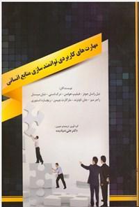 مهارتهای کاربردی توانمندسازی منابع انسانی