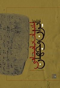 آشنایی با ادبیات باستانی ایران و جهان