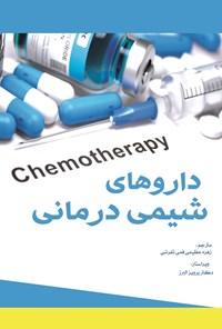 داروهای شیمی درمانی
