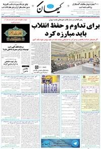کیهان - سهشنبه ۰۷ شهريور ۱۳۹۶