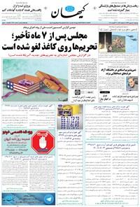 کیهان - چهارشنبه ۰۸ شهريور ۱۳۹۶