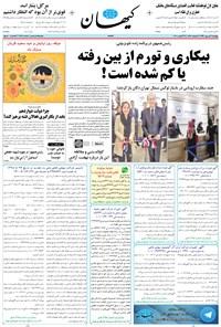 کیهان - پنجشنبه ۰۹ شهريور ۱۳۹۶